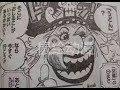 ワンピース 933 ネタバレ || ONE PIECE 933 SPOLERS FULL JP