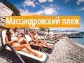 Массандровский пляж - пляжи Ялты (Массандра)
