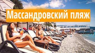 Массандровский пляж - пляжи Ялты (Массандра)(Массандра - пляж хорошего качества! Пляжи Ялты очень заполнены, но только Массандровский пляж имеет Голубой..., 2016-07-25T08:13:24.000Z)