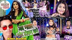 भतार मोर टोचन करे - Bhojpuri Hits 2020 - Amit Aashik