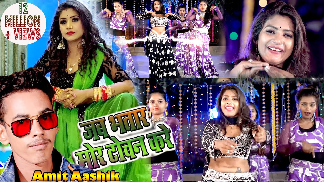 HD VIDEO   Amit aashik ka sabse hit song    भतार मोर टोचन करे    bhojpuri video song 2018 #1