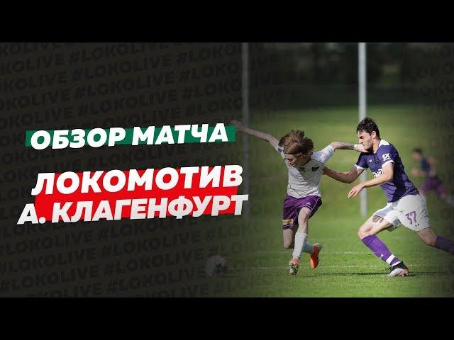 Обзор матча «Локомотив» – «Аустрия Клагенфурт».  24 июня 2019