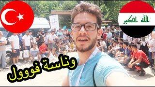 انسرقت المحفضة + اكبر تجمع للعراقين في تركيا !!
