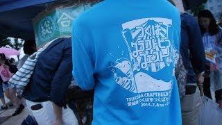 つくばクラフトビアフェスト2014 相楽のり子 動画 28