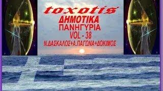 Δημοτικα Πανηγυρια { vol - 38 } A.Παγωνα+Ν,Δασκαλος+Δοκιμος+Χ.Σταυρου { toxotis }