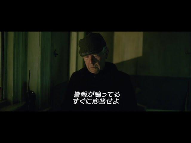 映画予告-高齢窃盗集団、見張り役が警報に気づかず居眠り… 映画『キング・オブ・シーヴズ』本編映像