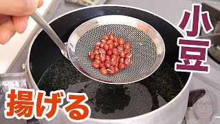 小豆はポップコーンだと思うから揚げる!!【検証】 PDS