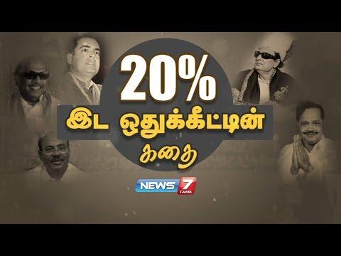 20% இட ஒதுக்கீட்டின் கதை | Reservation quote Story | News7 Tamil
