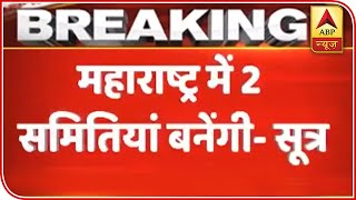 Two Committees To Be Made To Keep Tab On Maharashtra Govt's Work: Sources | ABP News
