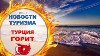 Новости туризма - Турция горит, Лучшие места для отдыха в бархатный сезон в Украине, Ужасы в Греции