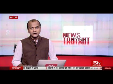 English News Bulletin – Sept 10, 2016 (9 pm)