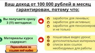 АВТОМАТИЧЕСКИЙ ЗАРАБОТОК Bitcoin. Бесплатная программа! для заработка БЕЗ ВЛОЖЕНИЙ!!!