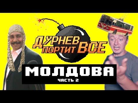 Как зарабатывают цыгане – Вечеринки в Приднестровье | Дурнев портит все в Молдове. Часть 2