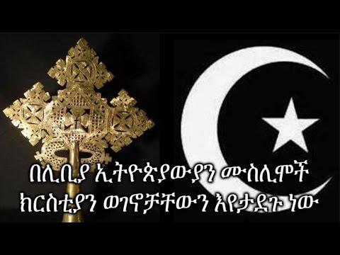 Ethiopian Muslims in Libya Protecting Ethiopian Christians