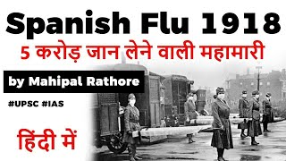 Spanish Flu of 1918 explained, Lessons for India & the world from Spanish flu, Current Affairs 2020