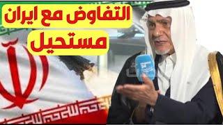 تركي الفيصل يكشف عن توقيت ضرب ايران عسكرياً