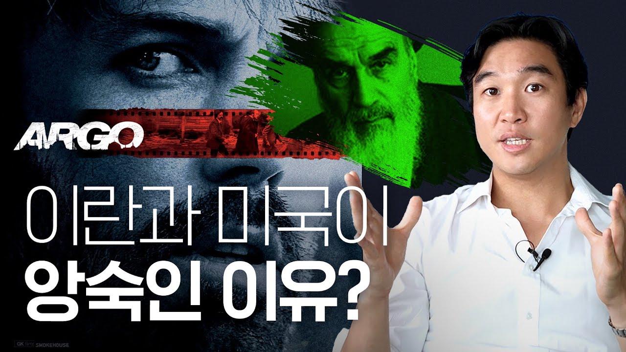 ⛽️영화 [아르고] 로 보는 이란 혁명의 역사