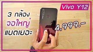 พรีวิว VIVO Y12 กล้อง 3 ตัว แบต 5000 กับค่าตัว 4,999.-