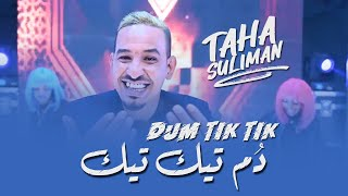 طه سليمان- دُم تيك تيك / Taha Suliman - DUM TIK TIK - 2021