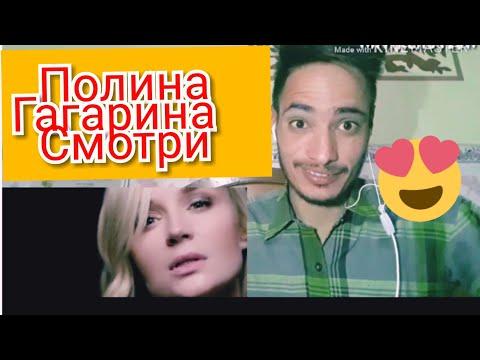 Полина Гагарина - Смотри (Премьера клипа  2019) Reaction
