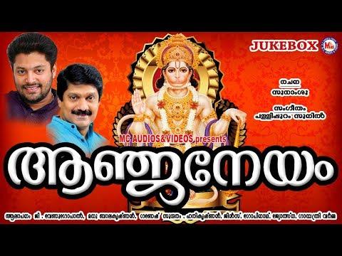 ആഞ്ജനേയം | Anjaneyam | Hindu Devotional Songs Malayalam | Hanuman Devotional Songs
