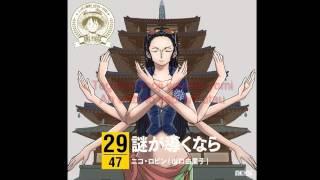 Nico Robin (Yuriko Yamaguchi) - Dare ga Michibiku Nara (Lyrics) (Sub. español)