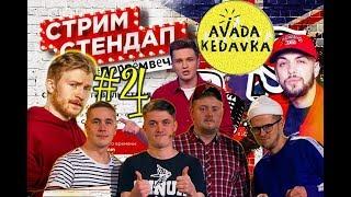 #4 Стрим Стендап - Поперечный, Шакулин, Калинкин, ST и ТД...