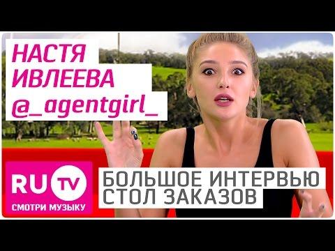 Настя Ивлеева -
