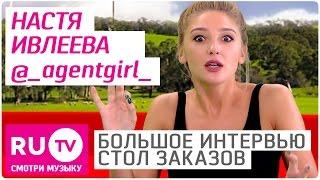 """Настя Ивлеева - Большое интервью в """"Столе заказов"""" на RU.TV"""