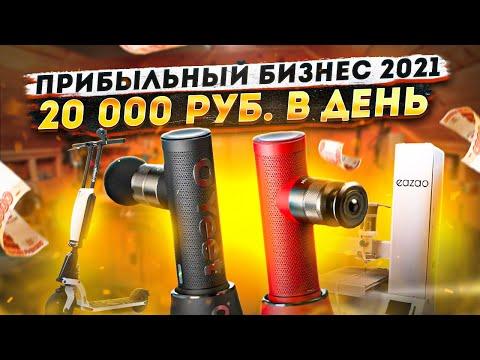 ТОП 7 Лучших Бизнес Идеи 2021. Бизнес с нуля. Бизнес которого нет в России. Бизнес 2021