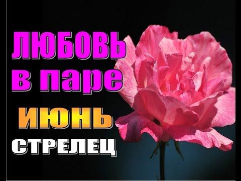 Любовный прогноз на июнь СТРЕЛЕЦ . Любовный гороскоп