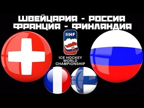 Швейцария Россия / Франция Финляндия / Чемпионат Мира / Смотрим матчи