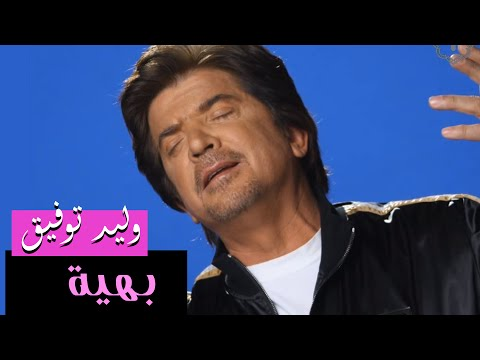 Walid Toufic - Bahia (Official Audio) | 2013 | وليد توفيق - بهية