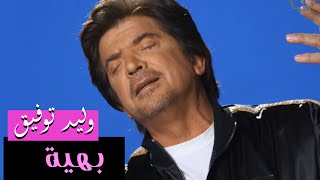 walid toufic bahia official audio 2013 وليد توفيق بهية