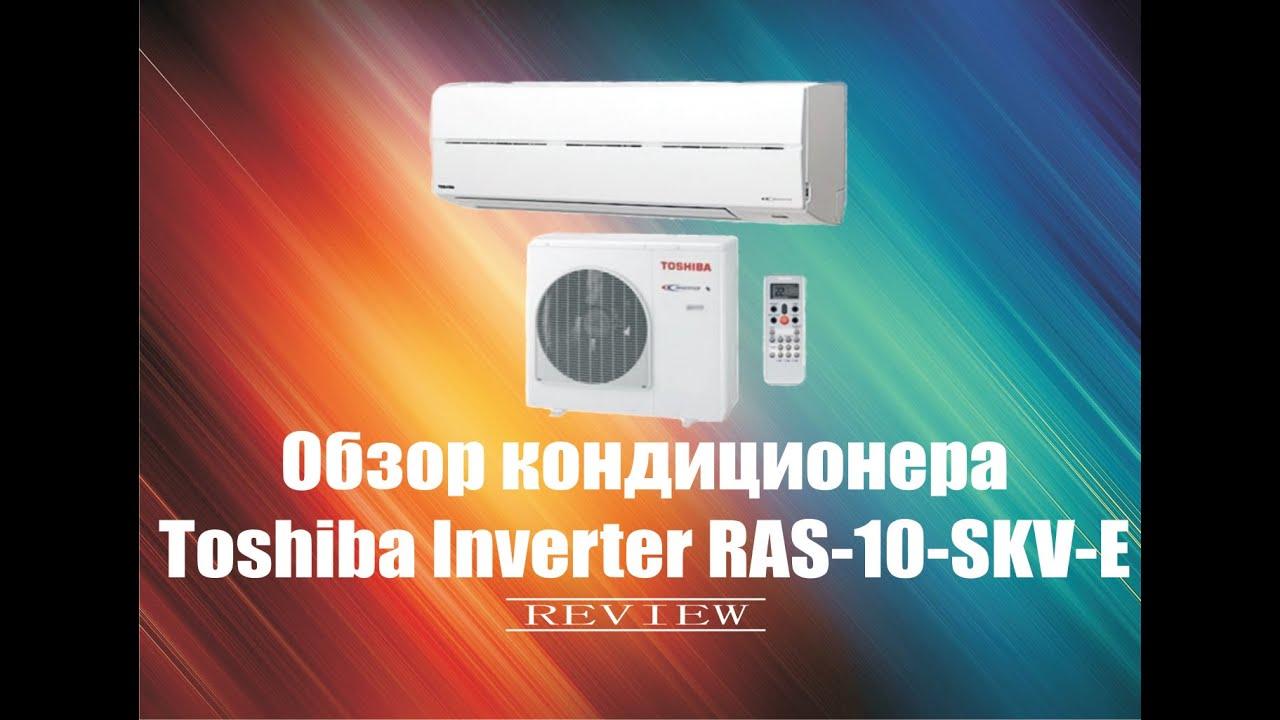 инструкция toshiba air conditioner ras 10nkhd e