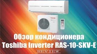 Обзор кондиционера Toshiba RAS-10SKV-E Inverter (Тошиба, инвертор, тепловой насос)(На данном видео вы найдет детальный обзор кондиционера Toshiba RAS-10SKV-E инверторного типа. Это видео поможет..., 2015-04-10T05:43:37.000Z)