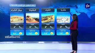 النشرة الجوية الأردنية من رؤيا 3-1-2019
