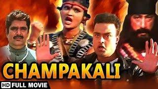 Champakali (2000) - चंपाकली - Films de mât de Bollywood - Shakti Kapoor - Kiran Kumar - Films en hindi