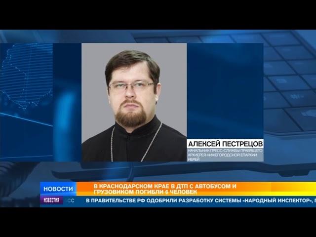 Автобус, который попал в страшную автокатастрофу под Краснодаром, принадлежит епархии
