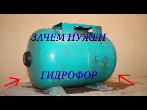 Зачем нужен расширительный бачок (гидрофор, гидроаккумулятор)