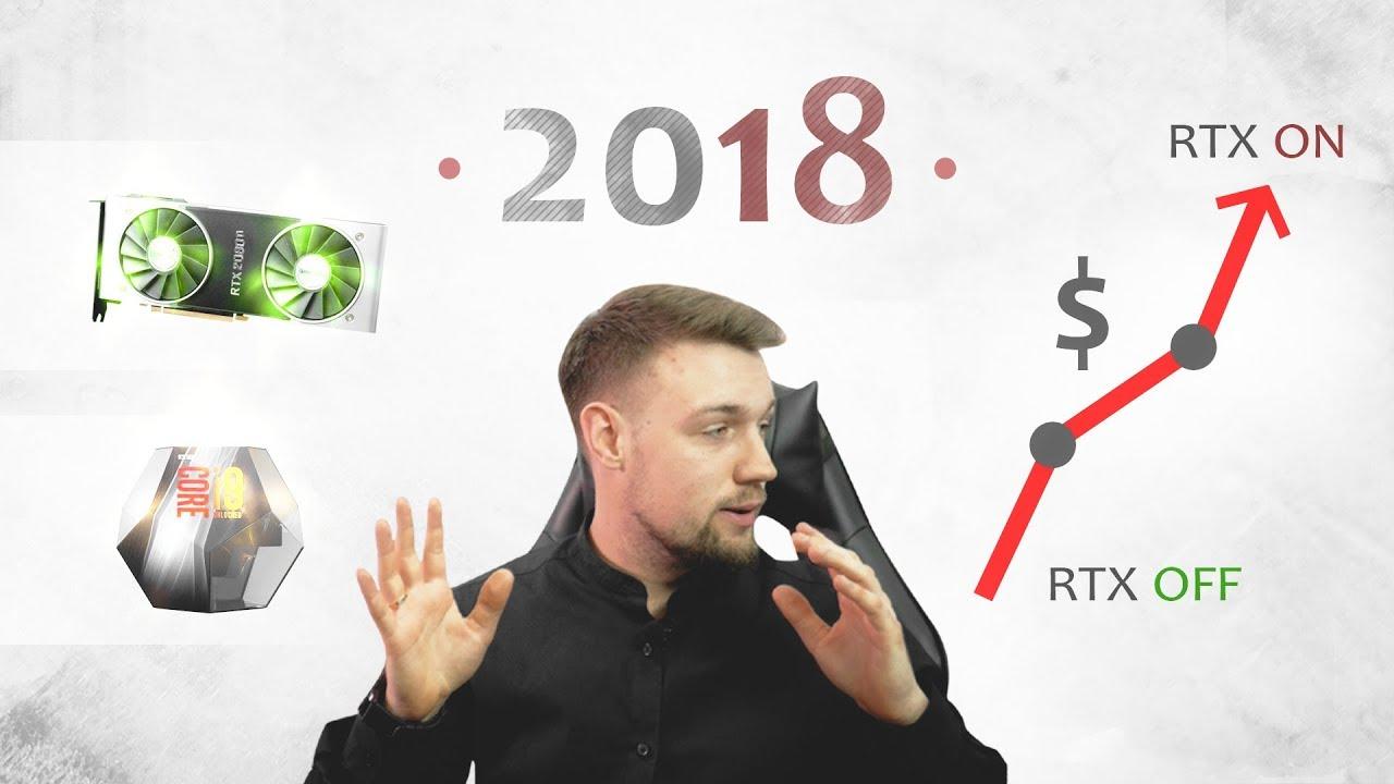 KOMPUTERY w 2018 roku - GORZEJ BYĆ NIE MOŻE? | Podsumowanie