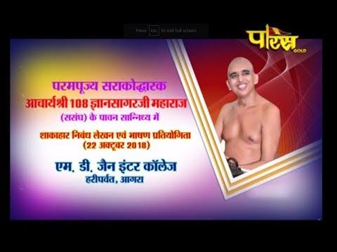 Download Shri Gyan Sagar Ji Maharaj | Md Jain Inter College Part-1| Heripravat(Agra) |Date:-22/10/2018