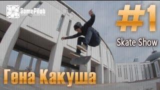 Sk8 Show: Гена Какуша - уроки скейтбординга. Выпуск 1.