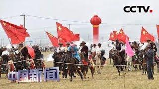 [中国新闻] 青海海北:万马奔腾 为祖国献礼   CCTV中文国际