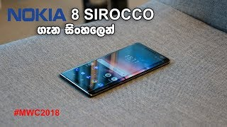 Nokia 8 Sirocco - First Impressions in Sinhala