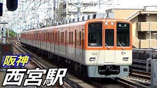 阪神本線・西宮駅で見られた車両達/2019年6月