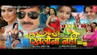 AURAT KHILONA NAHI - FULL BHOJPURI MOVIE 2015