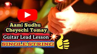 Aami Sudhu Cheyechi Tomay | Guitar Lead | Lesson | SINGLE STRING | BY Om Cross 786