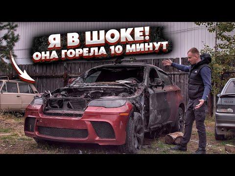 Купил БМВ Х6 После Пожара.Облили Бензином И Подожгли