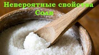 Невероятные свойства соли.Такого еще не видели!